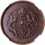 清江光绪元宝小圈十文错配浙江龙 NGC XF 45 Chingkiang-Chekiang 10 Cash Mule