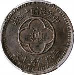 四川省造民国15年嘉禾五十文中心川 PCGS AU 58 CHINA. Szechuan. 50 Cash, Year 15 (1926).