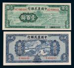 民国中国农民银行纸币二枚