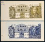 中央银行伍拾圆单正面试色样票一组二枚