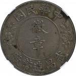 1912年中华民国武昌造币厂白铜光边徽章 GBCA 机-AU 58