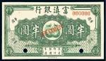 民国时期无年份富滇银行银圆票半圆样票