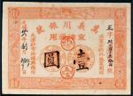光绪三十四年(1908年)万义川银号京津通用壹圆