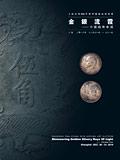 上海泛华2016年秋拍-纸钞 古钱