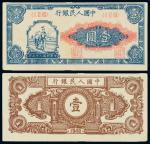 """1948年第一版人民币壹圆""""工农"""""""