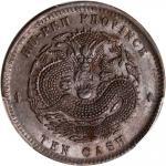 中国铜币一组。
