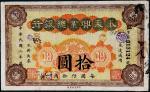 民国二年(1913年)奉天兴业总银行拾圆