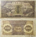 第一版人民币 工厂与火车 壹佰圆,国鉴 真品 21047393