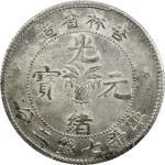 吉林省造无纪年缶宝七钱二分普通 PCGS MS 63