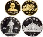 1981年中国人民银行发行辛亥革命70周年孙中山像纪念金银币二枚全