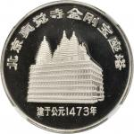 CHINA. Pagoda Silver Medal, ND (1984). Pagoda Series. NGC PROOF-69 ULTRA CAMEO.