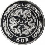 1988年戊辰(龙)年生肖纪念银币5盎司 NGC PF 67