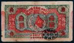 1933年闽浙赣苏维埃银行壹圆
