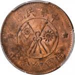 中华民国开国纪念币二十文 PCGS MS 62