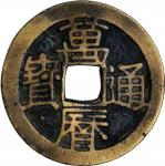 明代万历通宝小平光背 上美品 CHINA. Ming Dynasty. Cash, ND (1573-1620)