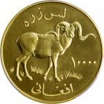 1978年阿富汗10000阿富汗尼精制金币。兰特里森特造币厂。AFGHANISTAN. 10000 Afghanis, 1978. Llantrisant (British Royal) Mint.