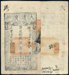 咸丰七年大清宝钞伍百文/PMG50