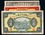 山东省民生银行纸币一组三枚