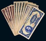 1948-49年新疆商业银行孙中山像一组十五枚