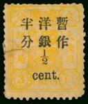 1897年慈寿改版加盖短距半分新票1枚,
