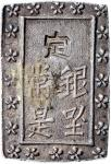 日本一分银一对,分别重8.64及8.66克,深色包浆,AU