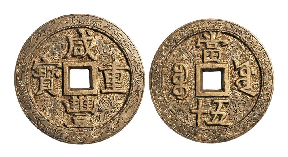 圆形铁的有铜钱雕花
