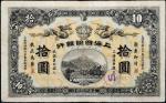 宣统元年(1909年)四明银行上海拾圆