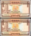 1975年香港渣打银行伍圆。两张。 HONG KONG. Lot of (2). Chartered Bank. 5 Dollars, 1975. P-73. Extremely Fine.