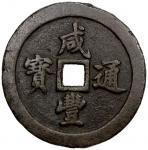 清代咸丰宝福五十通宝 上美品 QING: Xian Feng, 1851-1861, AE 50 cash (103.92g)