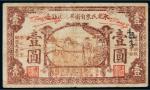 民国二十一年(1932年)东北民众自卫军通用钞票壹圆