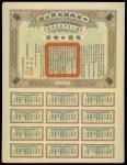 1912年中华民国军需公债面额5元共12枚一组,EF至AU品相