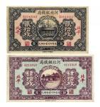 民国十八年河北银钱局铜元票肆拾枚一枚;二十二年贰拾枚一枚