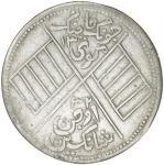 新疆喀造民国饷银五钱五钱普通 极美