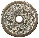 清代驱邪降福背五毒花钱 上美品 CHINA: AE charm (30.81g)