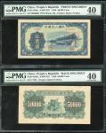 1950年一版人民币50000元「新华门」正反面样票,均PMG40 (有针孔,正面有小裂)