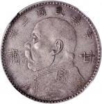 袁世凯像民国三年壹圆甘肃加字 NGC XF 45 Kansu Dollar Year 3