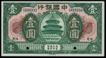 1918年中国银行1元样票,福建地名,编号000000,打孔注销,美钞版,UNC品相