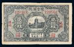民国十八年(1929年)豫丰银号铜元通县贰拾枚