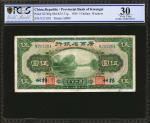 不同银行、面值、日期纸币一组。Mixed PCGS GSG Graded Notes.