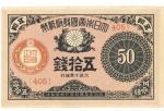 日本 大正小額紙幣50銭札 Goverment 50Sen(Taisho) 大正10年(1922) 返品不可 要下見 Sold as is No returns (AU~UNC)準未使用品~未使用品
