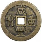 清代咸丰宝泉当五十大样母钱 极美品 QING: Xian Feng, 1851-1861, AE 50 cash