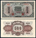 """1949年第一版人民币伍佰圆""""正阳门""""正、反单面样票各一枚"""
