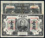 民国三年袁世凯像中国银行国币券壹圆一枚,流通票少见,七成新