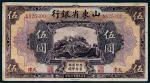 民国十四年(1925年)山东省银行天津伍圆
