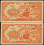 民国三十八年中国人民银行壹佰圆「红轮船」两枚连号,均UNC,中国人民银行