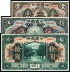 民国七年中国银行国币券壹圆、伍圆、拾圆样票各一枚