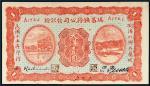 民国十五年(1926年)瑞昌矿务公司发款证大洋壹圆