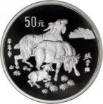 1991年辛未(羊)年生肖纪念银币5盎司 PCGS Proof 68+
