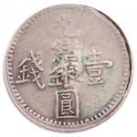 新疆省造光绪银元壹钱 GBCA 机-XF 03-修补