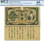 抗战时期·日本银行兑换券拾圆